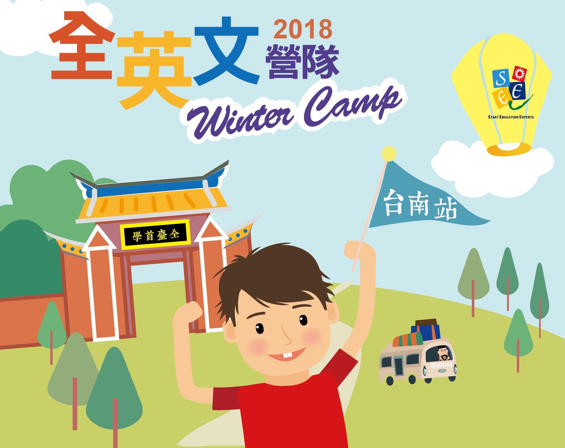 2018 台南過夜營隊