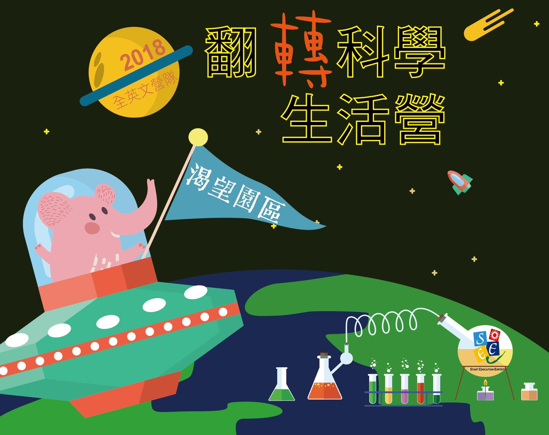 2018 渴望園區 翻轉科學生活營