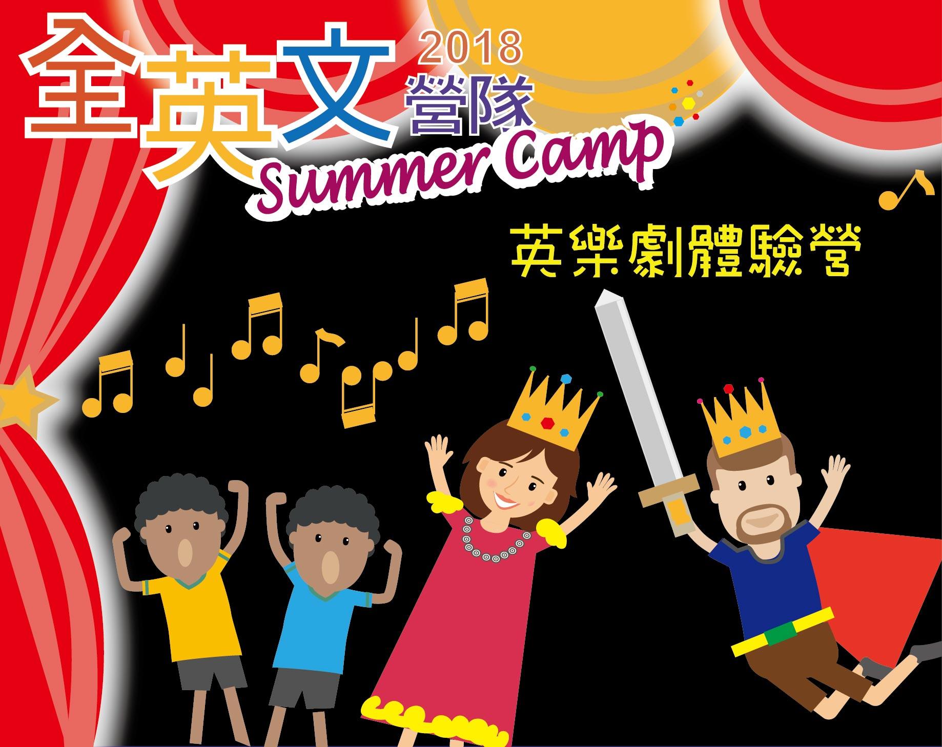 2018 夏令營 英樂劇
