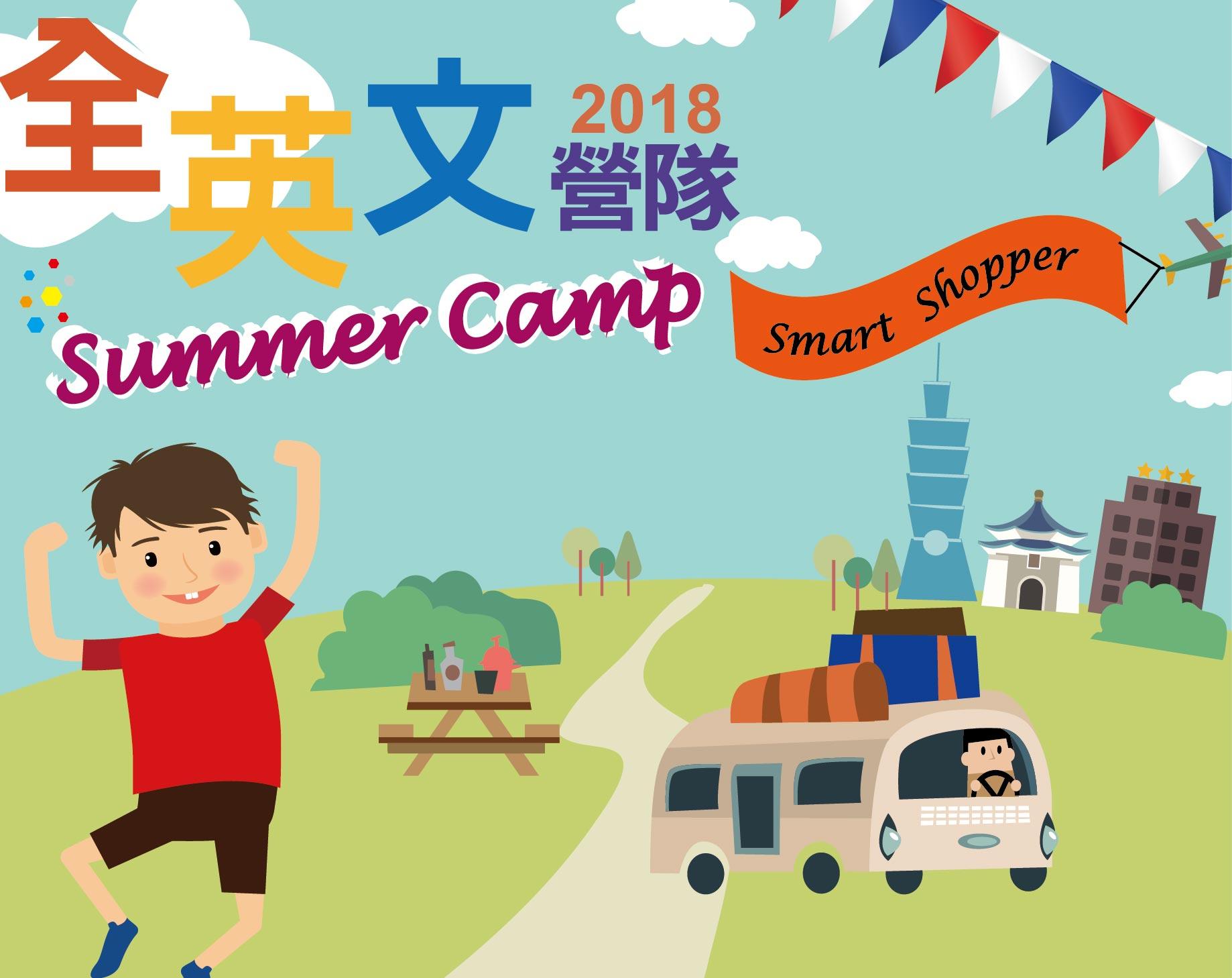 2018 夏令營 Smart Shopper