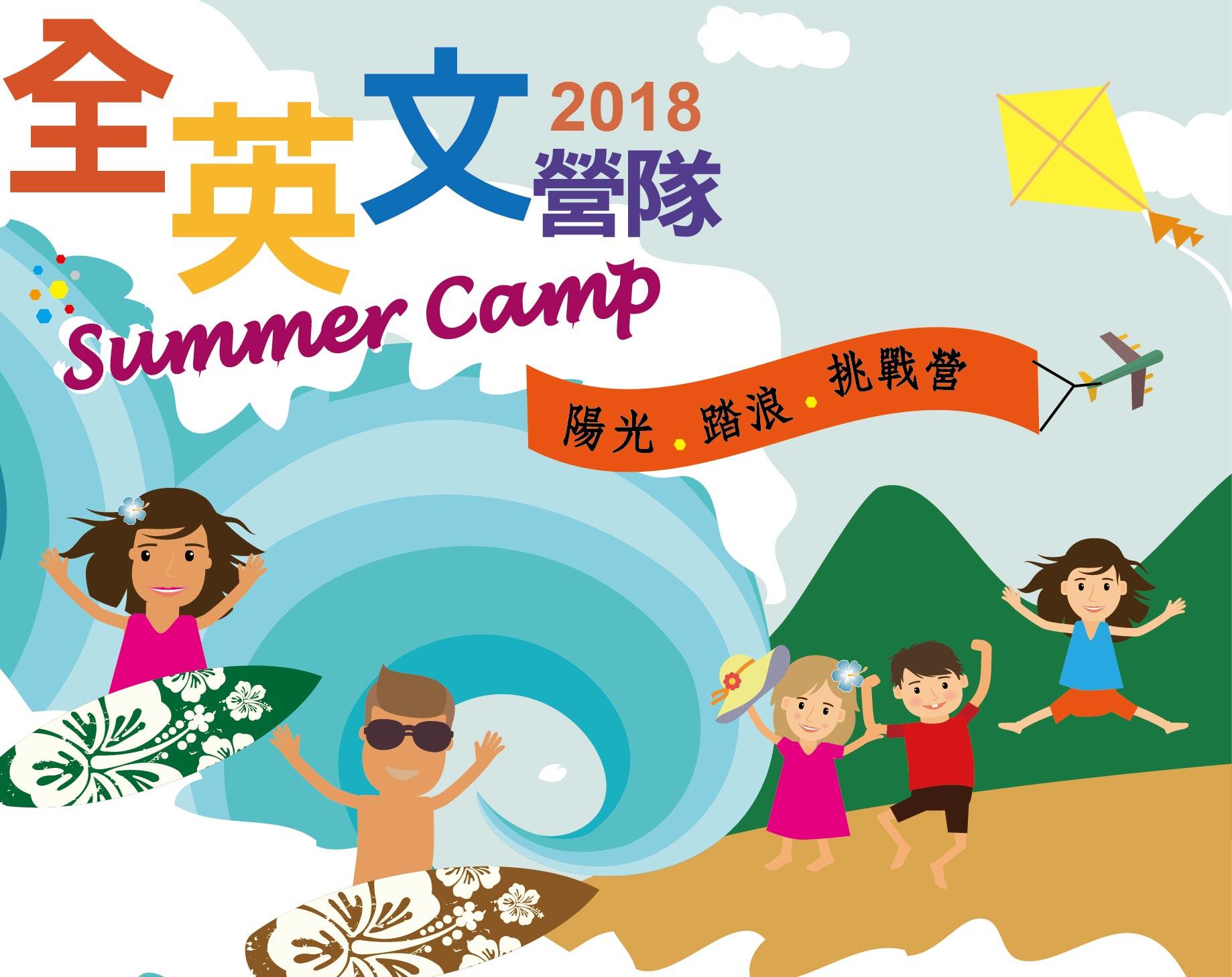 2018 夏令營 台東