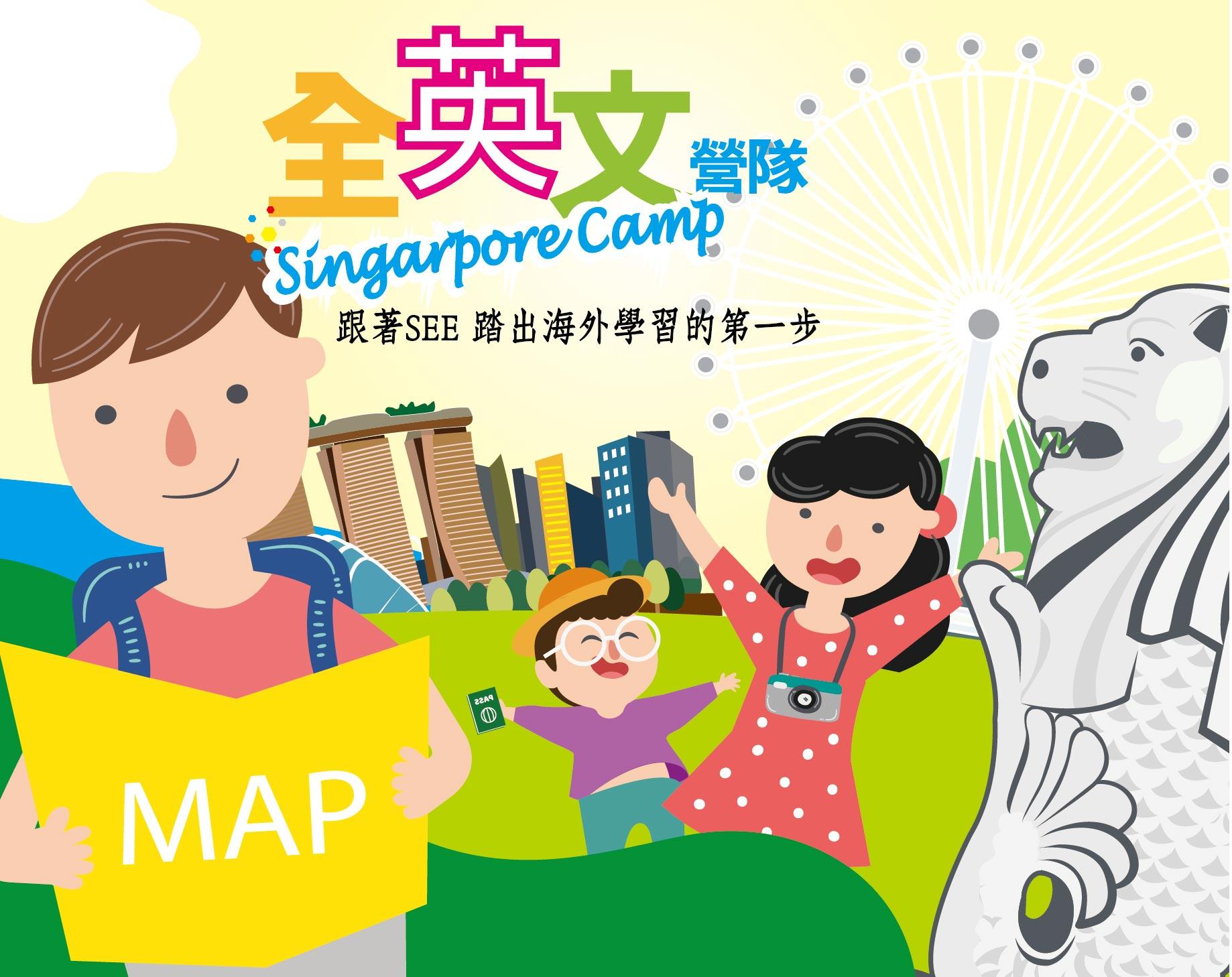 2018 新加坡遊學