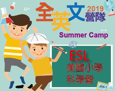 2019 Summer ESL 科學營