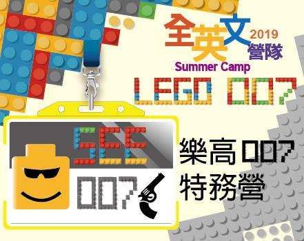 Lego 007