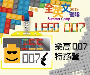 2019 美語主題營 ~ LEGO 007特務營 台北大安/台北內湖/新竹/竹北