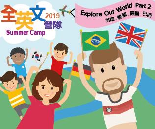 2021 全英文探索世界生活體驗營 - 環遊世界線上精選課程